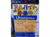 Utanoma(ウタノマ)でスタッフ募集中!