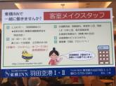 羽田空港でのお仕事です!ホテル業務に興味ありませんか?