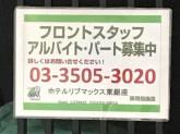 ホテルリブマックス 東銀座でフロントスタッフ募集中!