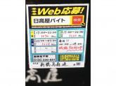日高屋 新橋烏森通店 店舗スタッフ募集中!