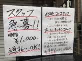 やきとり家すみれ 平和島店でホール・キッチンスタッフ募集中!