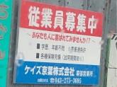 ケイズ京葉(株) 幕張営業所で従業員募集中!