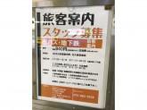 コトチカ京都案内所で旅客案内スタッフ募集中!
