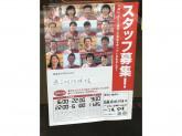 セブン-イレブン 日進赤池3丁目店でコンビニスタッフ募集中!