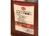シアトルズベストコーヒー◆カフェスタッフ◆時給940円