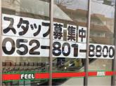 フィール RISE 植田店でスタッフ募集中!