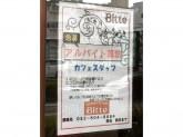 【急募】平日2〜3日or土日のみ☆カフェで働いてみませんか?