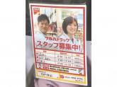 ☆経験・年齢不問☆ツルハドラッグ 荏原町駅前店