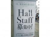 IL RAMERINOでスタッフ募集中!