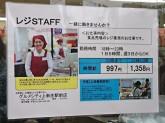 グルメシティ上新庄駅前店で食品売り場のレジスタッフ募集中☆