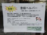 水仙の家◆登録ヘルパー募集中!