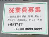 株式会社TMT 東京営業所