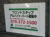 ホテルリブマックス江坂でアルバイト募集中!