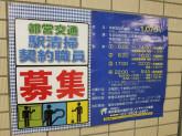 東京都営交通協力会(新御徒町駅)