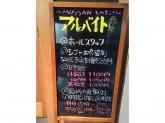 鶏と野菜のグルメ モッサンでホールスタッフ募集中!