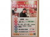杵屋◆ホール・キッチン◆時給1000円~