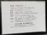 賄いあり♪じゅじゅ庵 西中島駅前店スタッフ募集中!