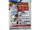 はなの舞 北松戸東口店でアルバイト募集中!