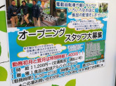 MS LIFE POINT 新宿サテライトで配達員募集中!