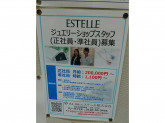 【エステール】新松戸店で正社員・準社員募集中!