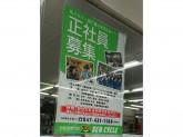 セオサイクル 二和向台店◆販売スタッフ(正)