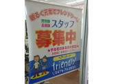 friendly(フレンドリー)船橋店