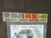 丸十タクシー myタクシー 大仏営業所で乗務員募集中!