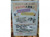 SAINT ETOILE(サンエトワール) 鎌ヶ谷大仏店