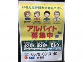松屋 赤坂店でアルバイト募集中!