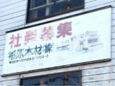 福原木材(株)