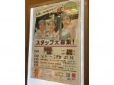 新宿さぼてん イオン姫路リバーシティ店で接客・調理スタッフ