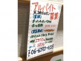 鉄板焼 博多天神ホルモン ヨドバシ梅田店で調理・ホール募集中