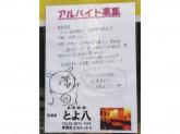 とよ八 立川店でホール・調理補助スタッフ募集中!