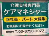 株式会社ホームケア井上 本社でスタッフ募集中!
