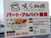 ◆人気のカフェバイト◆フロア・キッチン 短時間勤務OK♪