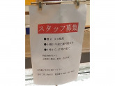 里町工房 ピアゴ上和田店で店舗スタッフ募集