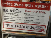 いちげん 東松戸店