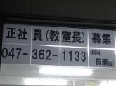 ITTO個別指導学院で教室長募集中!