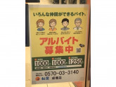 松屋 成増店でファーストフード店スタッフ募集中!