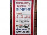 大阪王将 中百舌鳥店