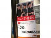 吉野家 新梅田食堂街店でスタッフ募集中!