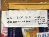 大衆割烹 白鶴 駅前店でスタッフ募集中!