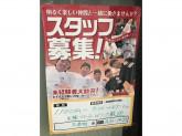 『大阪王将 大井町店』で飲食店スタッフ募集中!