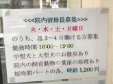 大田中央動物病院