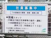 三喜技研工業株式会社 現場スタッフ募集中!