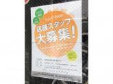 自転車が好きな方!!ネクストバイク 下北沢店で働きませんか?