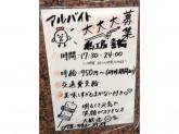 鶏工房 喜輪(とりこうぼう きりん)で店舗スタッフ募集中!