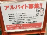 串カツ田中 三宮店でアルバイト募集中!