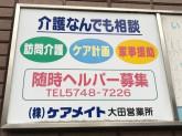 ヘルパーさん募集☆株式会社ケアメイト 大田営業所