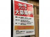 地魚握りとっつぁん寿司 天神橋店で洗い場スタッフ募集中!